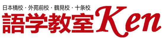 語学教室Ken-日本橋校、外苑前校、鶴見校、十条校4つ中国語教室展開!