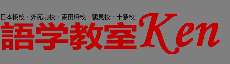語学教室Ken-日本橋校、外苑前校、飯田橋校・鶴見校、十条校5つ中国語教室展開!