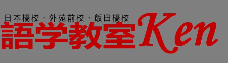 語学教室Ken-日本橋校、外苑前校、飯田橋校3つ中国語教室展開!