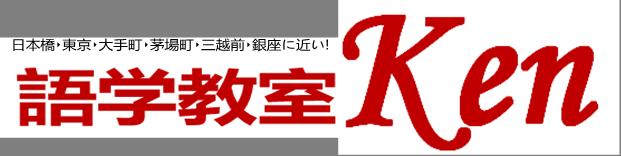 語学教室Ken-日本橋校の人気中国語教室!